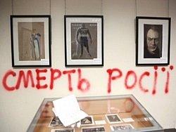 В Киеве прошла националистическая акция «Смерть России»