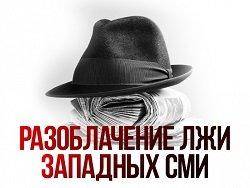Иностранные и российские СМИ пляшут на костях добровольцев ЧВК Вагнера