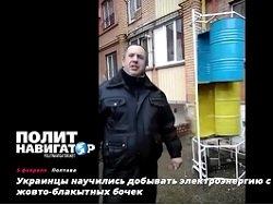 Украинцы научились добывать энергию с помощью жовто-блакытных бочек