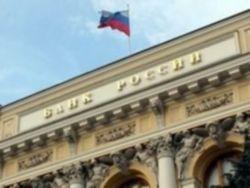 Центробанк получит полномочия правоохранительных органов