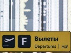 Спрос на авиабилеты в России за последние дни увеличился на фоне ослабления рубля