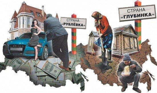 Россия богатейшая страна, а народ бедствует