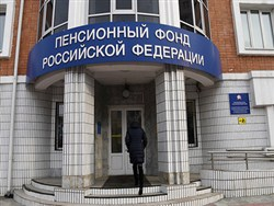 В России нашлись лишние деньги на пенсии