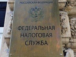 """Налоговая служба опровергла слухи о """"тотальном контроле"""" банковских счетов"""