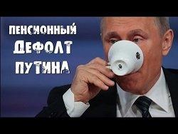 """Андрей Волна: """"Пенсионный дефолт"""""""