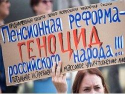 Почему российские губернаторы молчат о пенсионной реформе