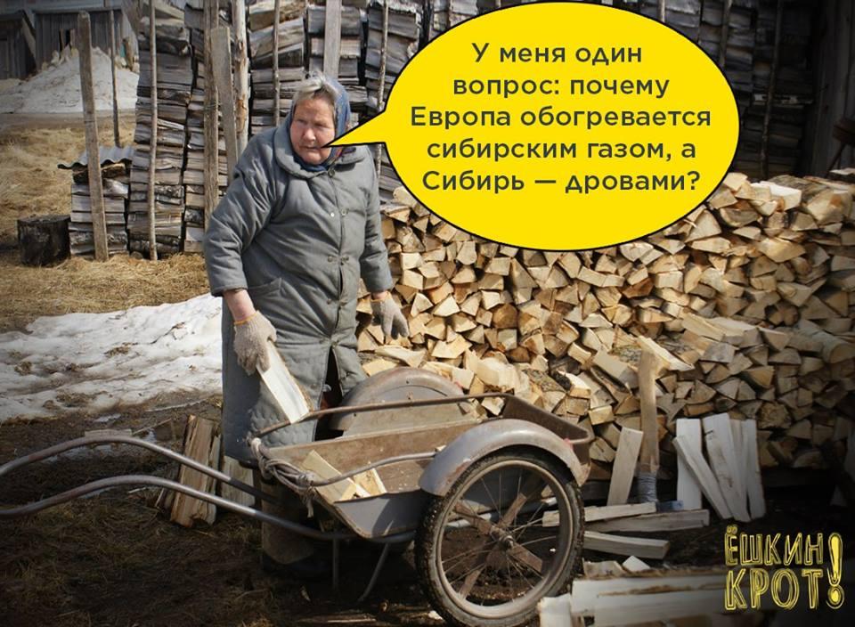 """""""Газпром"""" — национальное достояние?"""