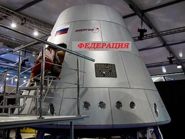"""Лётные испытания корабля """"Федерация"""" могут быть отложены на три года"""