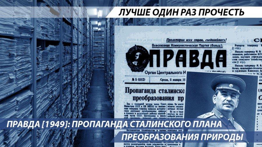 Правда [1949]: Пропаганда сталинского плана преобразования природы