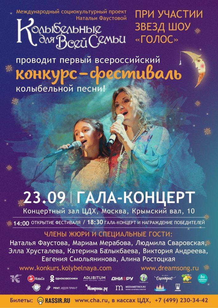 Первый всероссийский фестиваль-конкурс «Колыбельные для всей семьи» : Культура Newsland – комментарии, дискуссии и обсуждения новости.