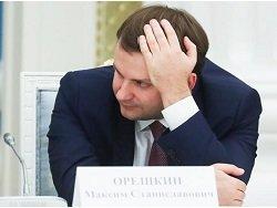 Министр Орешкин признал бессилие правительства и провал реформ