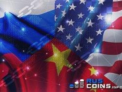 Россия, Китай и США начали гонку вооружений в блокчейн-технологиях