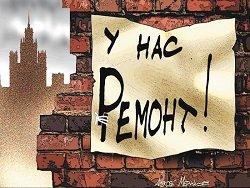 ЖКХ: россияне ежемесячно платят за неоказанные услуги