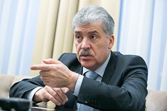 Грудинин призвал сажать учителей за фальсификации на выборах