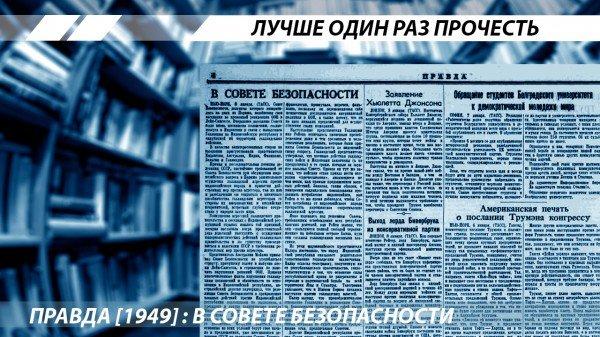 Правда [1949]: В Совете Безопасности