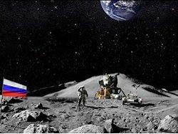 Россия в 2030 году отправит космонавтов на Луну