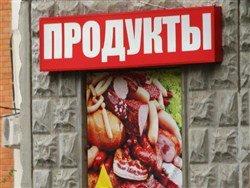 Продуктовое изобилие на столах россиян — ядовитая подделка