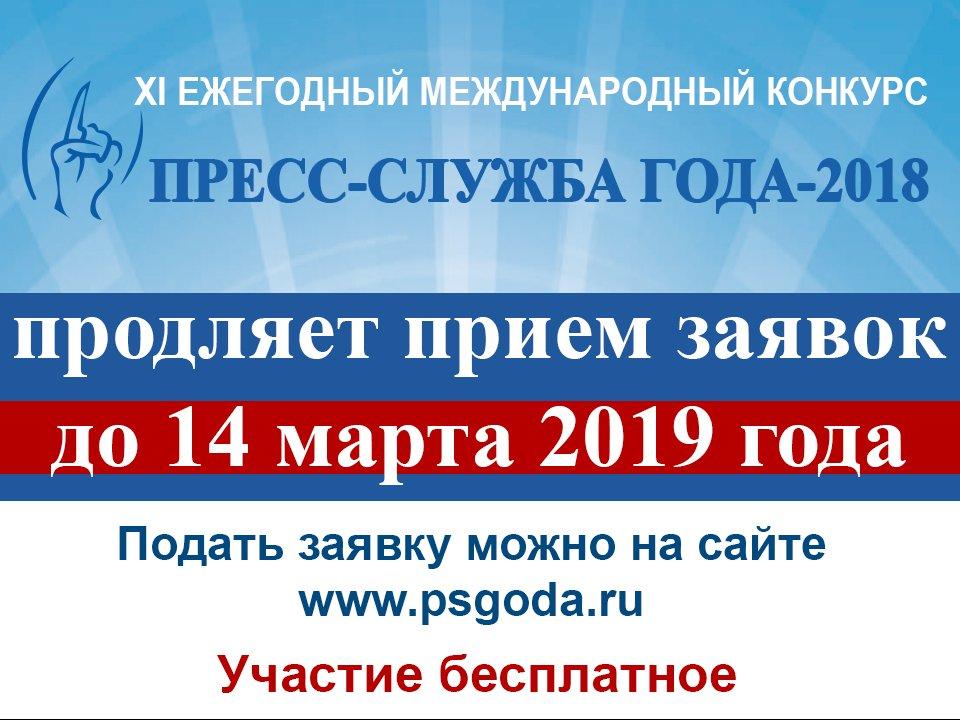Конкурс«Пресс-служба года–2018» продлил прием заявок до 14 марта 2019 года