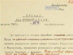 Минобороны рассекретило документы об освобождении Крыма