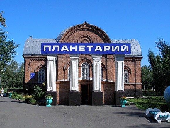 В Барнауле здание планетария передали в собственность РПЦ