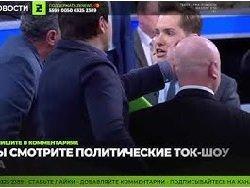 После фашистского приветствия в прямом эфире НТВ вспыхнула драка