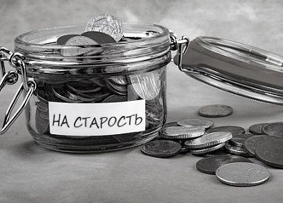 Депутат: Новый «налог на пенсию» только увеличит бедность