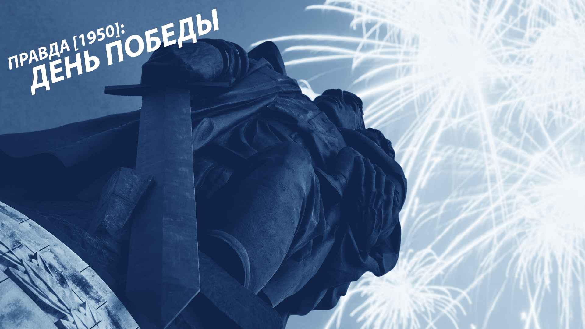 [Правда 1950]: День Победы