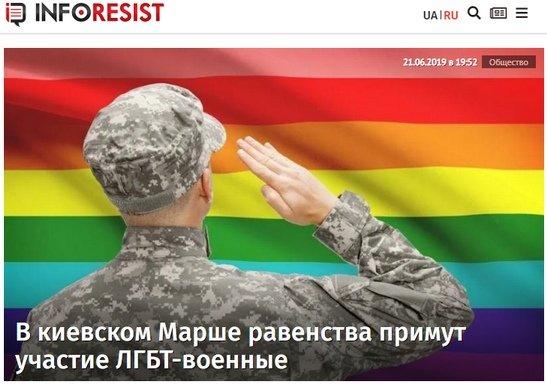 В Киеве на Марше Равенства отдельной колонной пройдут ЛГБТ-военные