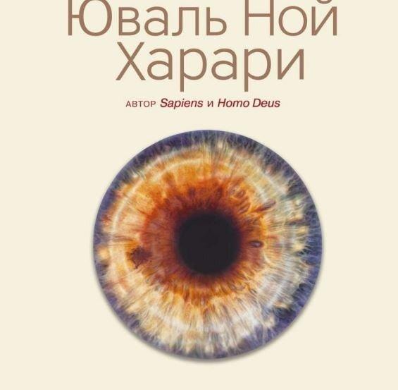 The Insider нашел подмену слов о Крыме и Путине в российском переводе книги Юваля Харари