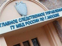 Главный «банковский» следователь Москвы уволилась после ареста коллеги из ФСБ
