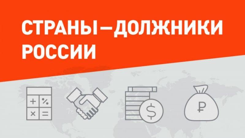Раскрыта информация о странах-должниках России
