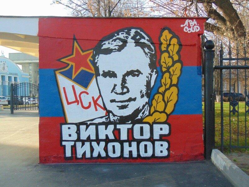 Московские коммунальщики закрасили граффити Виктора Тихонова