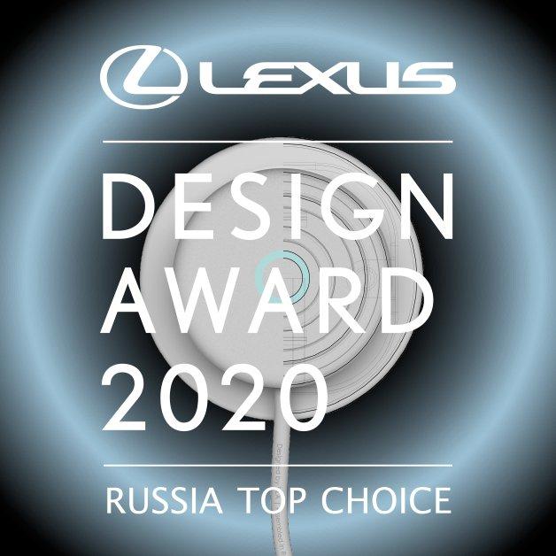 Открыт приём заявок на конкурс Lexus Design Award Russia Top Choice 2020