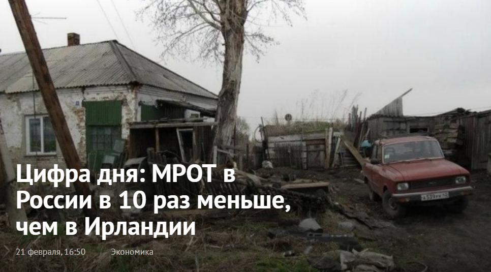 Цифра дня: МРОТ в России в 10 раз меньше, чем в Ирландии