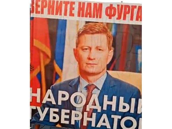 Хабаровчане вышли на 30-й митинг в защиту Фургала