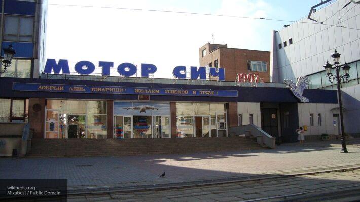 Китайцы хотят $3,5 млрд: Украина махнула рукой на проблемы «Мотор Сич»