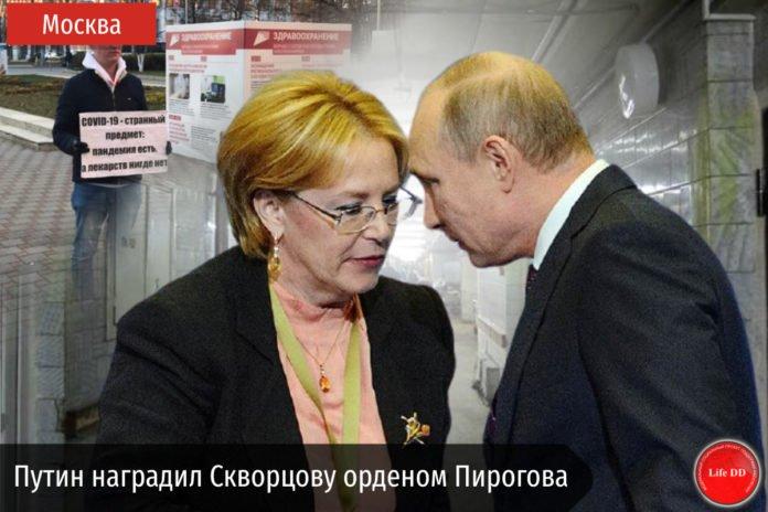 Только в РФ могут наградить человека, уничтожившего отечественную медицину