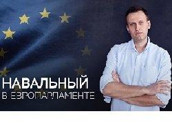 Навальный предложил ЕС по-новому наказывать российских олигархов