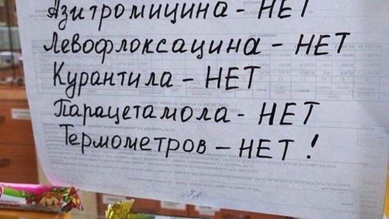 Ковид в российской провинции: не плачь, не бойся, не проси