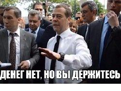 """""""ЕдРо"""" предложило, Медведев одобрил: Налог на зарплаты сделают россиян ещё беднее"""