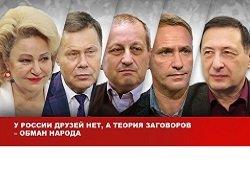 У России друзей нет, а теория заговоров — обман народа