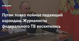 The Times: Теперь Путина восхваляют как главного хватателя карандашей