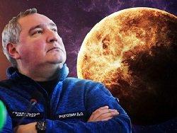 """""""Роскосмос"""" спроектирует миссию на Венеру"""