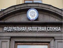 ФНС массово проверяет счета россиян за рубежом