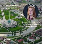 Дворец и имущество на сотни миллионов: СМИ показали возможную вторую жену Рамзана Кадырова