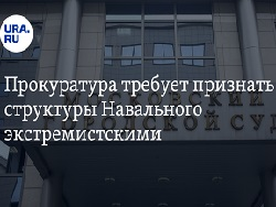 Прокуратура потребовала признать ФБК и штабы Навального экстремистскими организациями