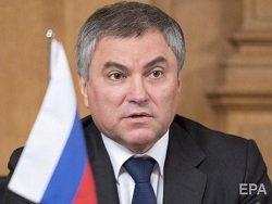 Володин поставил вопрос об исключении Украины из Совета Европы