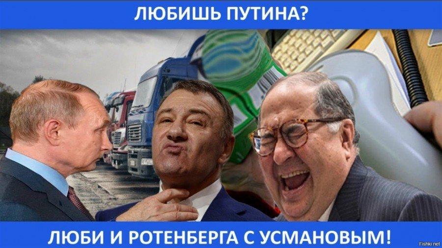 Россия в оковах Усмановых и Ротенбергов