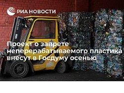 Проект о запрете неперерабатываемого пластика внесут в Госдуму осенью