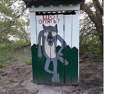Сельский туалет под запретом. Новые правила для туалетов